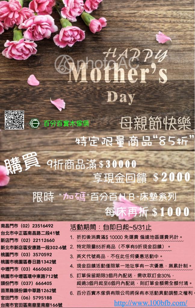 母親節活動正式版20200509